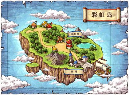 彩虹岛.png